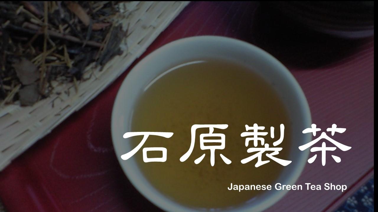 石原製茶 Japanese green tea shop